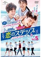恋のステップ~キミと見つめた青い海~ Vol.5