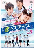 恋のステップ~キミと見つめた青い海~ Vol.7