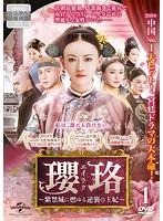瓔珞<エイラク>~紫禁城に燃ゆる逆襲の王妃~ Vol.1