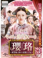 瓔珞<エイラク>~紫禁城に燃ゆる逆襲の王妃~ Vol.3