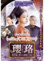 瓔珞<エイラク>~紫禁城に燃ゆる逆襲の王妃~ Vol.25