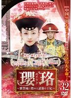 瓔珞<エイラク>~紫禁城に燃ゆる逆襲の王妃~ Vol.32