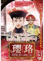 瓔珞<エイラク>~紫禁城に燃ゆる逆襲の王妃~ Vol.33