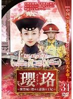 瓔珞<エイラク>~紫禁城に燃ゆる逆襲の王妃~ Vol.34