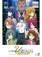 この世の果てで恋を唄う少女YU-NO 第2巻