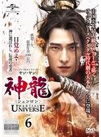 神龍<シェンロン>-Martial Universe- Vol.6