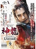 神龍<シェンロン>-Martial Universe- Vol.9