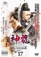 神龍<シェンロン>-Martial Universe- Vol.17