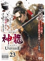神龍<シェンロン>-Martial Universe- Vol.23