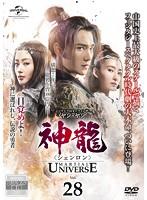 神龍<シェンロン>-Martial Universe- Vol.28