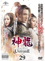 神龍<シェンロン>-Martial Universe- Vol.29