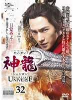 神龍<シェンロン>-Martial Universe- Vol.32