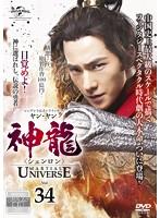 神龍<シェンロン>-Martial Universe- Vol.34