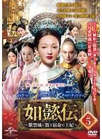 如懿伝~紫禁城に散る宿命の王妃~ Vol.5