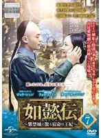 如懿伝~紫禁城に散る宿命の王妃~ Vol.7