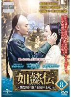 如懿伝~紫禁城に散る宿命の王妃~ Vol.8