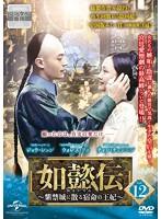 如懿伝~紫禁城に散る宿命の王妃~ Vol.12