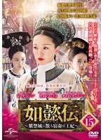 如懿伝~紫禁城に散る宿命の王妃~ Vol.15
