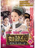 如懿伝~紫禁城に散る宿命の王妃~ Vol.16