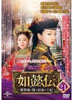 如懿伝~紫禁城に散る宿命の王妃~ Vol.21