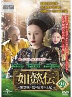 如懿伝~紫禁城に散る宿命の王妃~ Vol.29