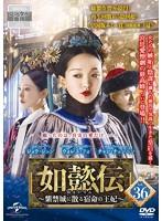 如懿伝~紫禁城に散る宿命の王妃~ Vol.36