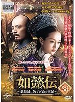 如懿伝~紫禁城に散る宿命の王妃~ Vol.38