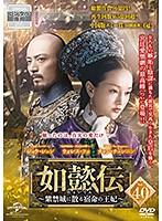 如懿伝~紫禁城に散る宿命の王妃~ Vol.40