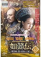 如懿伝~紫禁城に散る宿命の王妃~ Vol.43