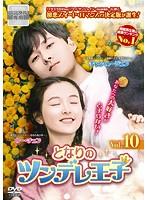 となりのツンデレ王子 Vol.10