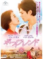 ボーイフレンド Vol.6