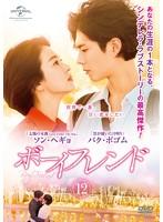 ボーイフレンド Vol.12