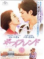 ボーイフレンド Vol.13