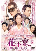 花不棄<カフキ>-運命の姫と仮面の王子- Vol.5