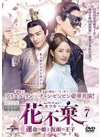 花不棄<カフキ>-運命の姫と仮面の王子- Vol.7