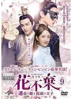 花不棄<カフキ>-運命の姫と仮面の王子- Vol.9
