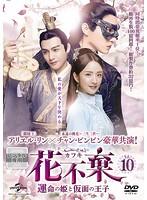 花不棄<カフキ>-運命の姫と仮面の王子- Vol.10