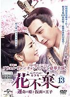 花不棄<カフキ>-運命の姫と仮面の王子- Vol.13