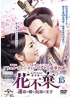 花不棄<カフキ>-運命の姫と仮面の王子- Vol.15