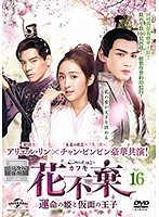 花不棄<カフキ>-運命の姫と仮面の王子- Vol.16