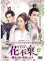 花不棄<カフキ>-運命の姫と仮面の王子- Vol.17