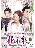 花不棄<カフキ>-運命の姫と仮面の王子- Vol.19