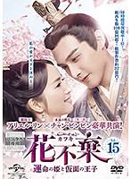 花不棄<カフキ>-運命の姫と仮面の王子- Vol.21