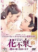 花不棄<カフキ>-運命の姫と仮面の王子- Vol.25
