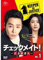 チェックメイト!~正義の番人~ Vol.1