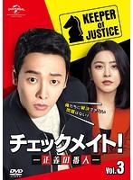 チェックメイト!~正義の番人~ Vol.3