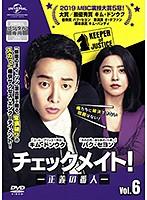 チェックメイト!~正義の番人~ Vol.6
