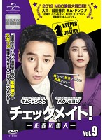 チェックメイト!~正義の番人~ Vol.9