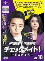 チェックメイト!~正義の番人~ Vol.10