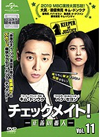 チェックメイト!~正義の番人~ Vol.11